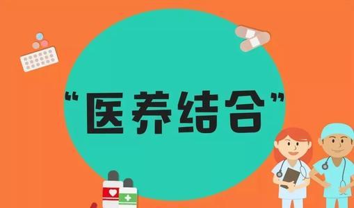 """德江创新""""三区三院三联""""模式推进医养结合工作"""
