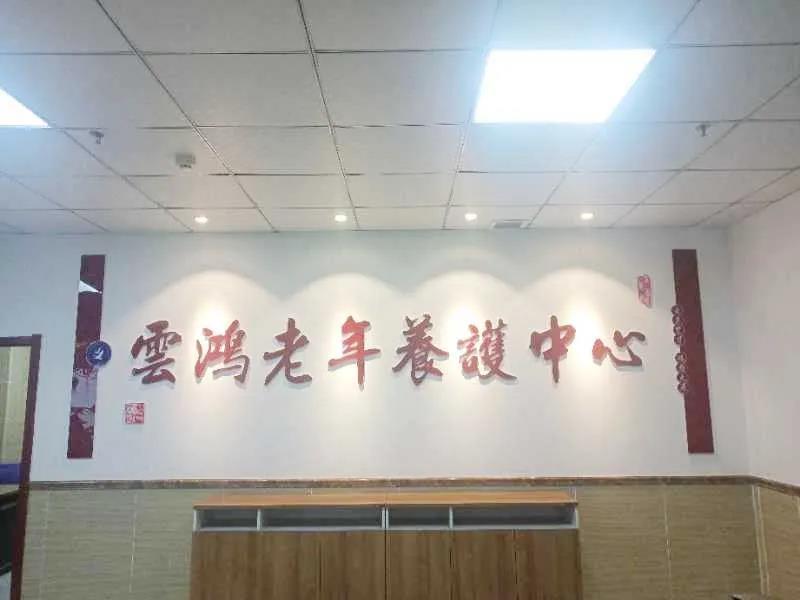 """重庆巫山云鸿医院率先开启""""医养结合""""新模式"""